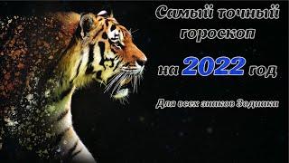 ГОРОСКОП НА 2022 ГОД ДЛЯ ВСЕХ ЗНАКОВ ЗОДИАКА / ...