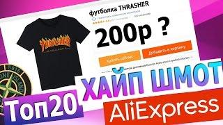 20 ХАЙПОВЫХ ВЕЩЕЙ С ALIEXPRESS
