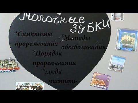 Сроки прорезывания зубов - Справочник - Доктор Комаровский
