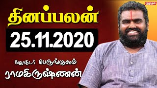 Raasi Palan 25-11-2020 | Dhina Palan | Astrology | Tamil Horoscope