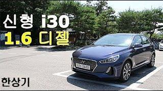 현대 신형 i30 1.6 디젤 시승기(Hyundai A…
