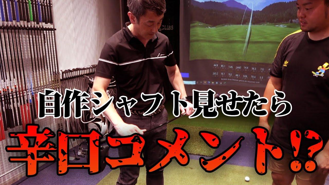 【オリジナルシャフト】ベテランフィッターの平野さんに自作のシャフト試打してもらった結果【アベレージゴルファーには使えない?】