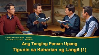"Tagalog Christian Movie Extract 1 From ""Ang Aking Pinapangarap na Kaharian sa Langit"": De enige manier om te worden opgenomen in het hemelse koninkrijk (1)"