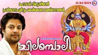 മഹാമാരി വിട്ടൊഴിയാൻ പ്രാർത്ഥനാപൂർവ്വം കേൾക്കേണ്ട ഭക്തിഗാനങ്ങൾ   Devi Devotional Songs Malayalam  