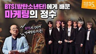BTS가 열성팬을 모은 진짜 이유| 임성희 SK브로드밴드 부장 | 성공 기업 마케팅 진심 방탄소년단 아미 | 세바시 1042회