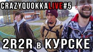 CRAZYQUOKKA LIVE #5 - 2RBINA 2RISTA в Курске(http://vkontakte.ru/turbinaturista Закулисные приключения группы 2RBINA 2RISTA в Курске во время Астралопитек-Тура :) Макс в ВК:..., 2016-04-21T13:12:41.000Z)