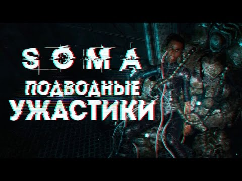 Подводные ужастики - Хоррор SOMA #2