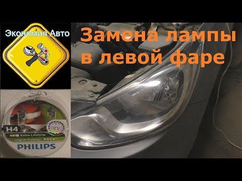 Замена лампочки в левой фаре машины хендай солярис (ближний\\дальний свет) Экономия Авто!