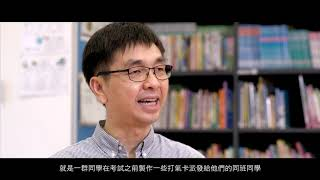 Publication Date: 2020-06-26 | Video Title: 聖公會聖十架小學 ( 校長分享 )  - (主題:行)