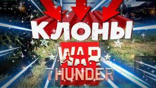 ➡️Клоны⬅️ игры War thunder😱 на андроид🔥