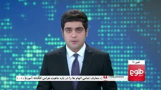 TOLOnews 10pm News 18 September 2017 / طلوعنیوز، خبر ساعت ده، ۲۷ سنبله ۱۳۹۶