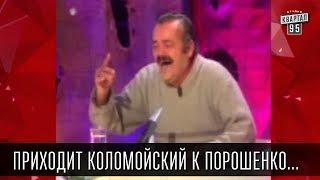 Приходит Коломойский к Порошенко...