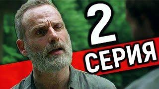 Обзор 2 Серии 9 Сезона Ходячих Мертвецов  / TheTalkingBro
