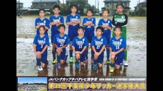 2013 千葉SC U12 卒業