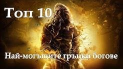 Топ 10 Най-могъщите гръцки богове