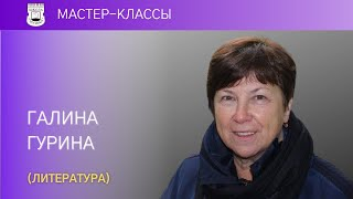 Open lesson of Galina Gurina on literature (fragments)