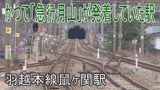 【駅に行って来た】羽越本線鼠ヶ関駅はかつて「急行月山」が発着していた駅