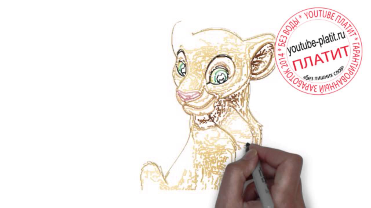Король лев онлайн Как легко рисовать король дев карандашом ...