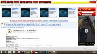 Как скачать программу для монтажа видео.(Ссылка на сайт http://free-rutor.org/torrent/113651., 2015-09-18T17:19:45.000Z)