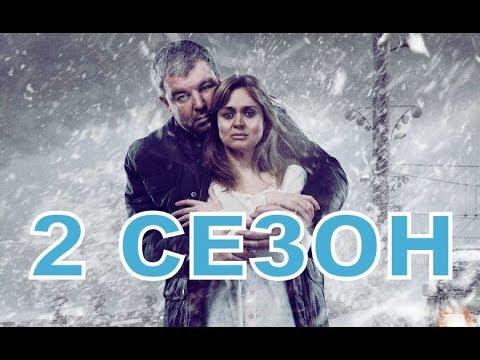 Шторм 2 сезон 1 серия (9 серия) - Дата выхода