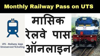 UTS Monthly Railway Pass Booking - 2018 - How to book Monthly Railway pass on UTS App