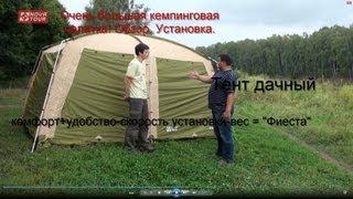 Кемпинговая палатка + дачный тент = Новатур