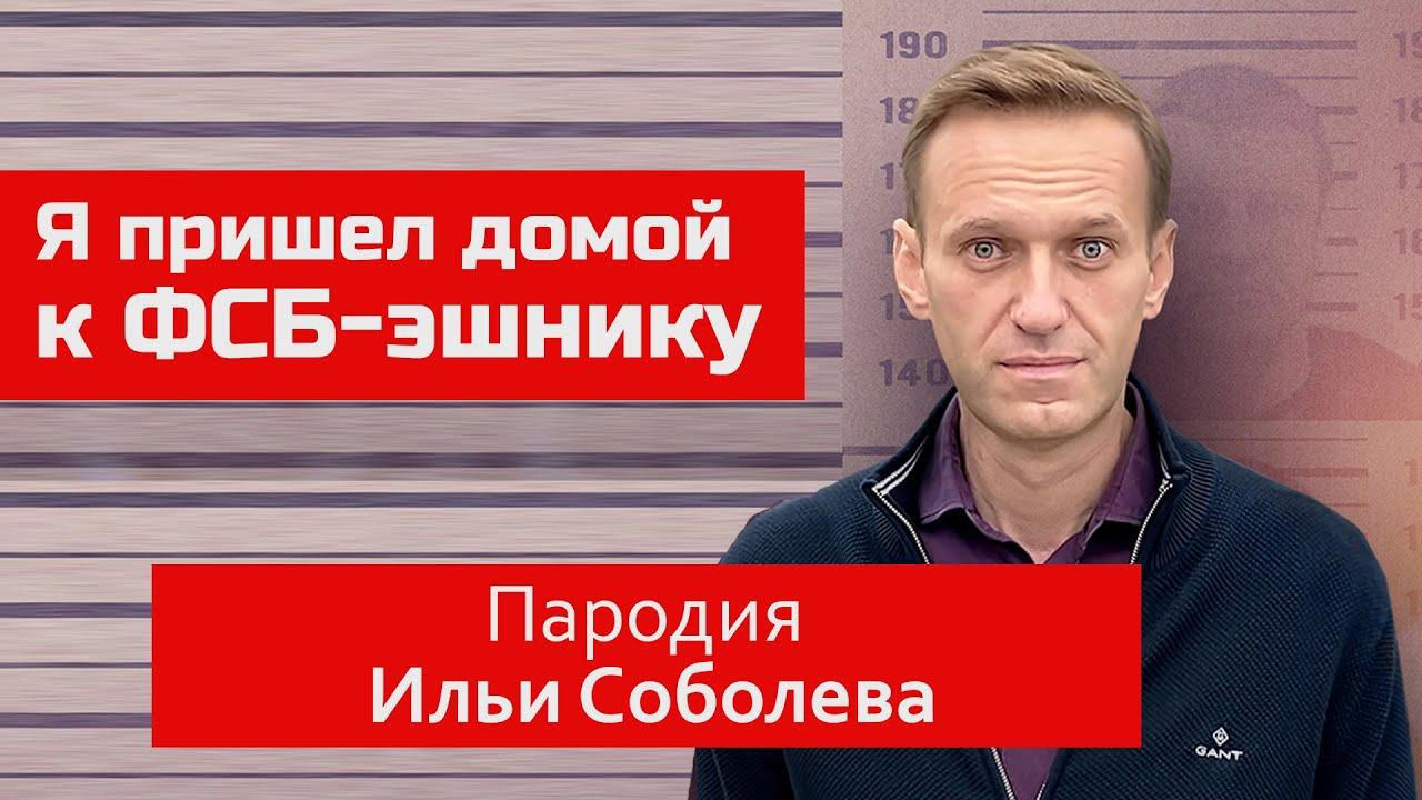 НАВАЛЬНЫЙ пришел к ФСБшнику. Пародия Илья Соболев.