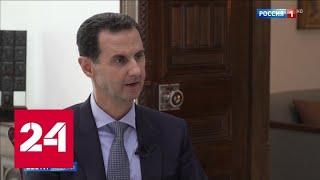 Асад напомнил, о чем предупреждал США - Россия 24