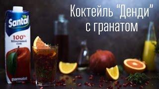 "Коктейль ""Денди"" с гранатом [Cheers!   Напитки]"