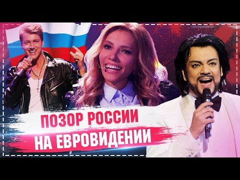 Позор РОССИИ на Евровидение 2019 / худшие выступления на евровидении
