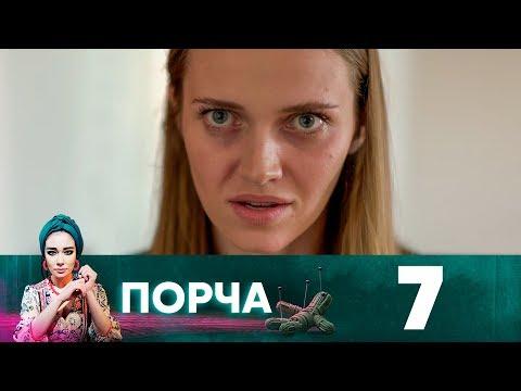 Порча | Выпуск 7