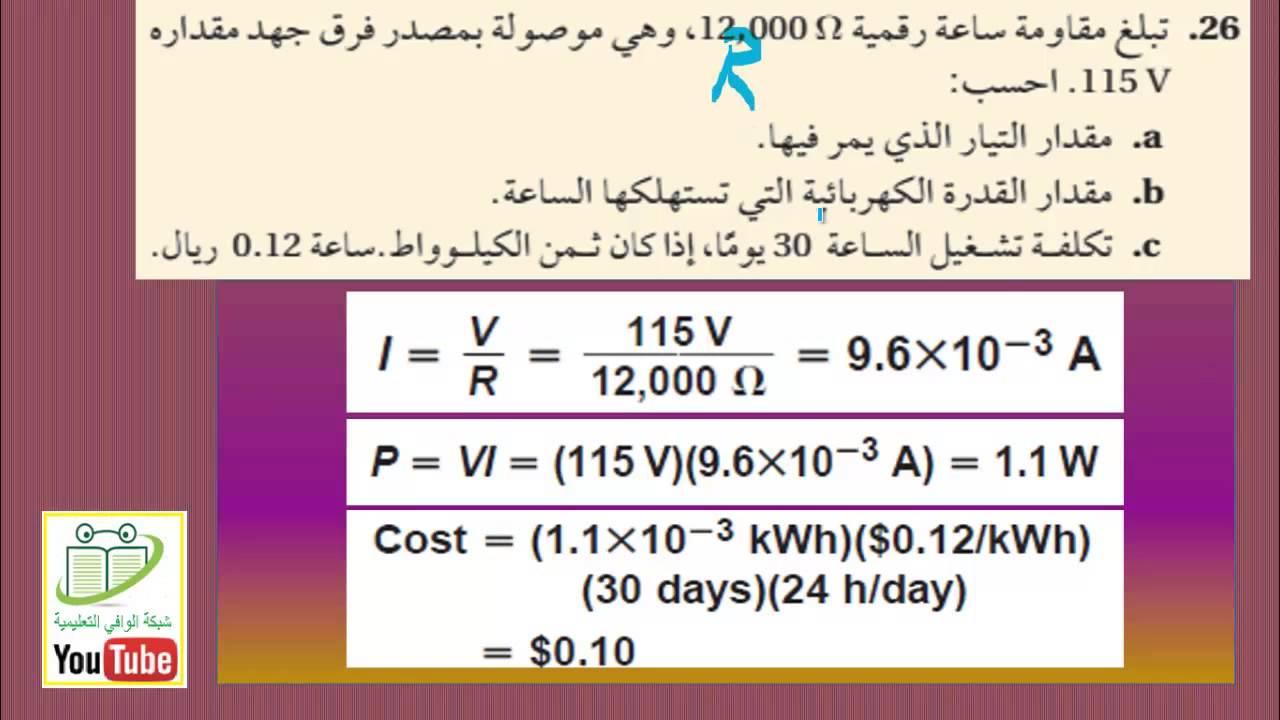 كيمياء ثالث ثانوي ليبيا
