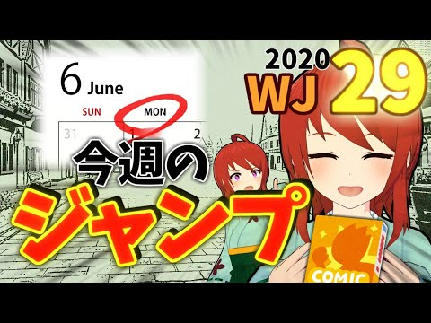 【WJ29号】今週のジャンプを語りたい!【初見歓迎】