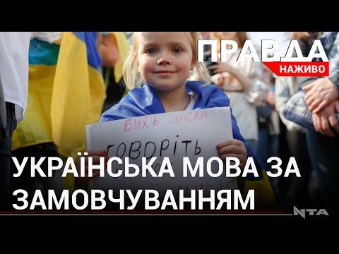 Телеканал НТА: Українська - за замовчуванням: із січня в Україні усі послуги повинні надавати державною мовою