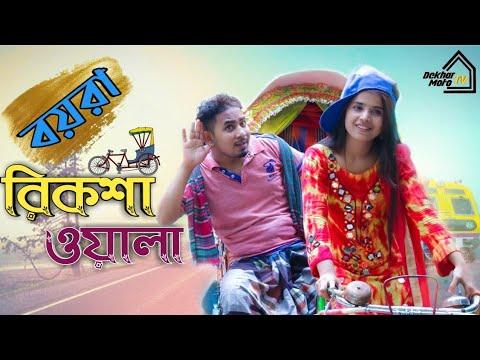 বয়রা রিক্সা ওয়ালা | Boyra Rikshawala | Bangla New funny Video 2019 | Shaheen Arnob | Dekhar Moto Tv