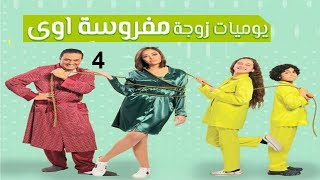 مسلسل يوميات زوجة مفروسة ج 1 - الحلقة الرابعة | Yawmiyat Zoga Mafrosa - Part 1 - Ep 04