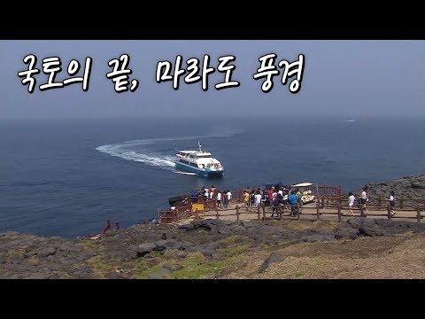 잊혀진 섬이 관광명소가 되기까지, 최남단 '마라도' [Korea Island]