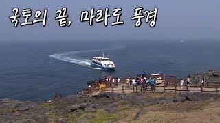 잊혀진 섬이 관광명소가 되기까지, 최남단