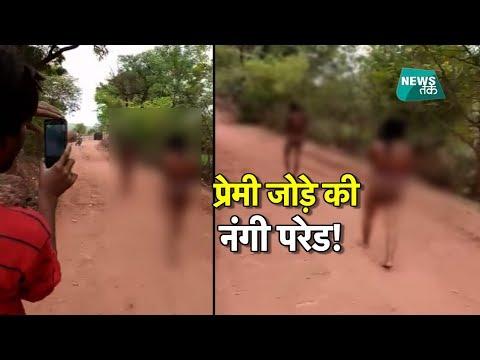 उदयपुर:वसुंधरा राज में प्रेमी जोड़े को नंगा घुमाया, लोगों ने LIVE वीडियो बनाया| BIG STORY | NewsTak