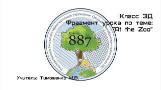 Фрагмент урока по английскому языку (учитель Тимошенко М.В.)