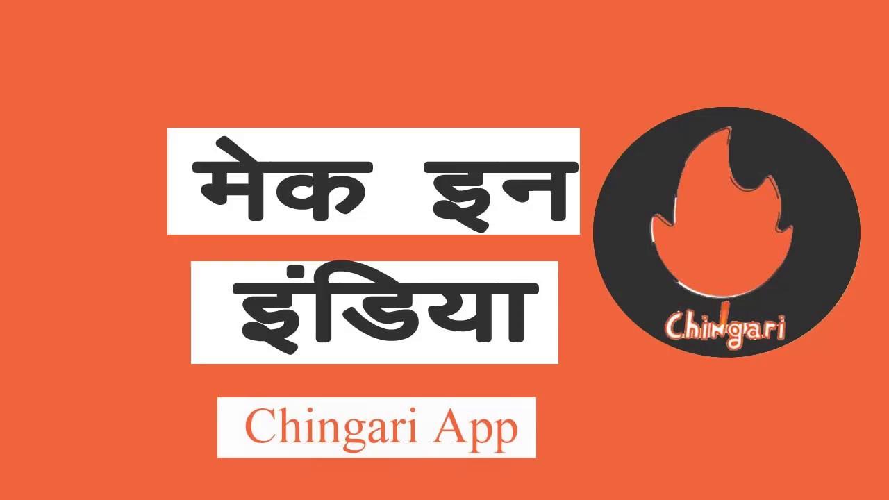 Chingari – Made in Indian  App