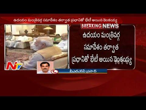 Union Minister Venkaiah Naidu Meets PM Narendra Modi over AP Special Status || NTV
