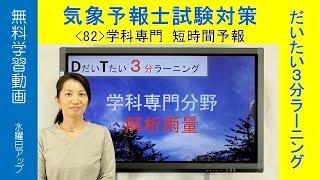 3分ラーニング~気象予報士試験の学習動画~(解説・佐々木恭子&奥田純代)