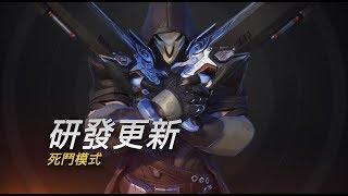 《鬥陣特攻》研發更新 — 死鬥模式
