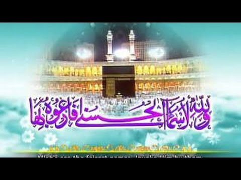Asma ul Husna اسماء الله الحسنى99 Beautiful Names of ALLAH Asma-ul-Husna (99 Names of Allah)