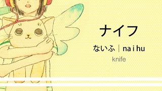 In this video, you'll learn how to say「knife」in japanese Learn Ja...