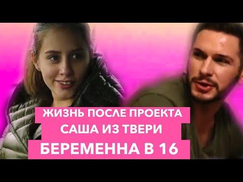 ФОТКИ ЕЁ МУЖА!!|ЖИЗНЬ ПОСЛЕ ПРОЕКТА-БЕРЕМЕННА В 16 РОССИЯ- 9 ВЫПУСК|САША ИЗ ТВЕРИ