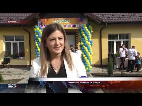 В селі Марківка відкрили дитсадок