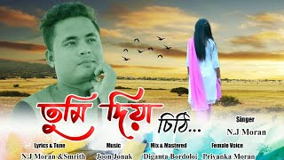 Tumi Diya Sithi Assamese Song Download & Lyrics