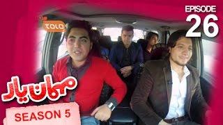 Mehman-e-Yar - Season 5 - Episode 26 / مهمان یار - فصل پنجم - قسمت بیست و ششم
